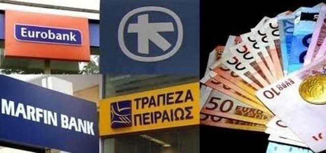ελληνικες τραπεζες ελλειψη ρευστοτητας